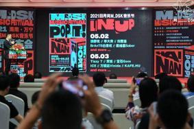 2021海南萬寧日月灣M_DSK音樂節舉辦時間地