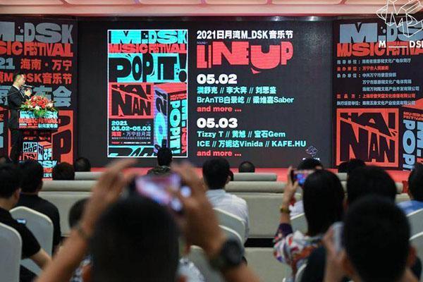 2021海南萬寧日月灣M_DSK音樂節舉辦時間地點及門票