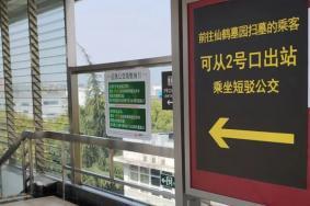 2021上海清明掃墓出行攻略