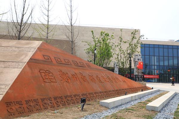 2021鄭州商城考古遺址公園4月底免費開放