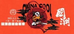 2021上海国潮音乐节在哪里举办-时间嘉宾及门票