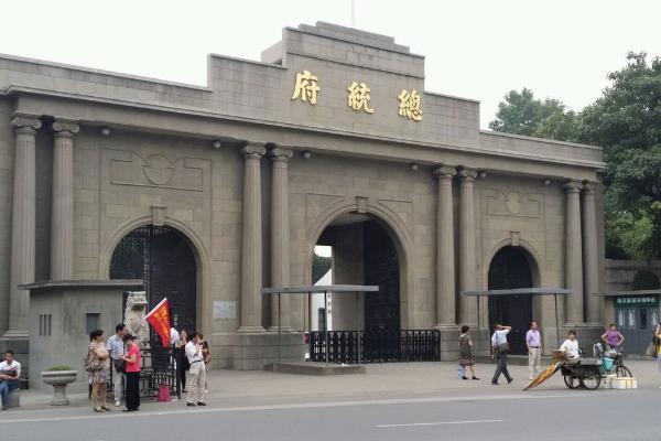 2021南京總統府景區五一開放時間-門票預訂