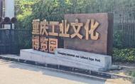 重慶工業博物館預約指南及游玩攻略