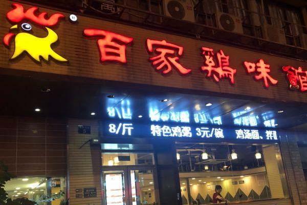 杭州美食攻略-吃货大全 2021杭州不可错过的本地美食店
