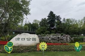 2021南京浦口公园在哪交通天气及景区介绍