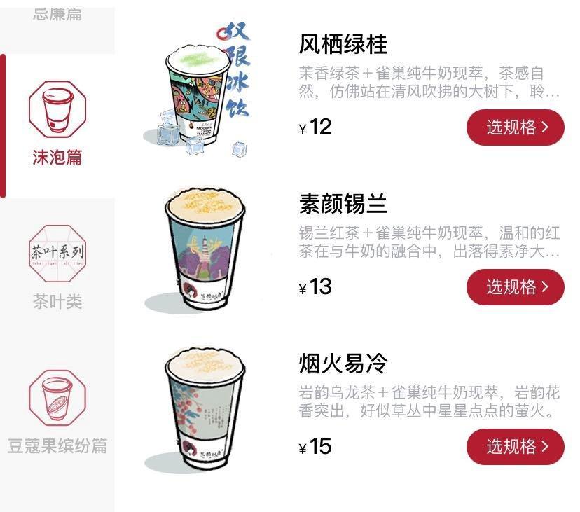 茶颜悦色点单攻略 茶颜悦色哪款最好喝