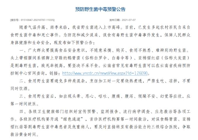 云南蘑菇哪些有毒 云南省野生菌中毒预警公告