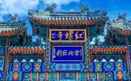 北京红螺寺门票-地址-攻略