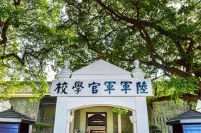 2021黃埔軍校舊址紀念館門票開放時間交通電話及景區介紹