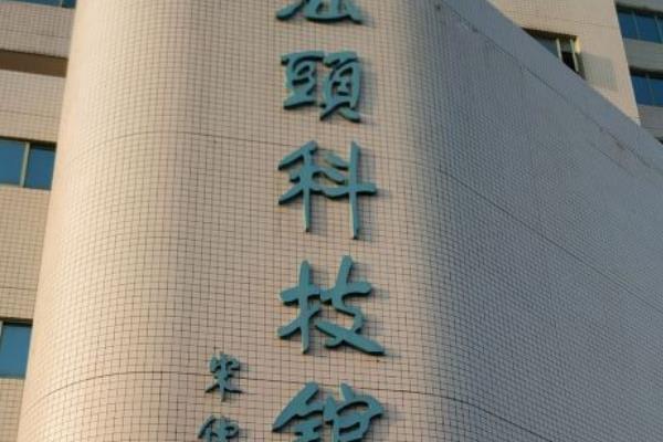 汕頭科技館開放時間 汕頭科技館門票多少錢