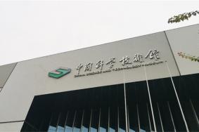 2021中国科学技术馆简介门票地址电话及景区介绍