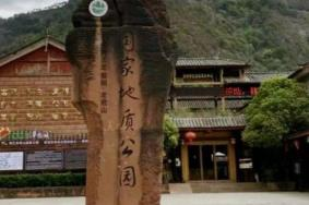 2021丽江老君山国家地质公园地址及攻略