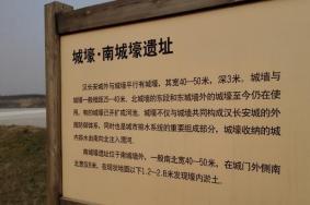 2021西安漢長安城遺址地址及介紹