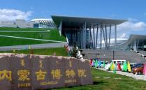 2021内蒙古博物院开闭馆时间-参观指南