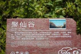 2021唐山聚仙谷在哪里及开放时间