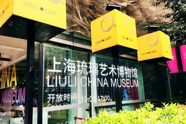 上海琉璃艺术博物馆门票-开放时间