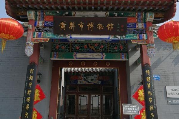 2021黄骅市博物馆门票开放时间及地址