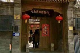 2021北京史家胡同博物館開館時間