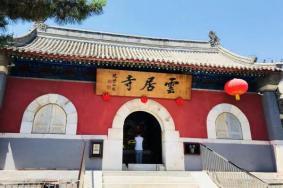 2021北京云居寺中秋節活動內容