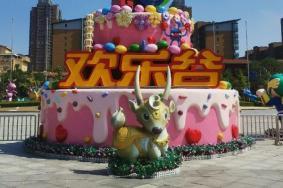 2021北京歡樂谷中秋節活動內容