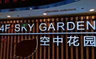 石家莊聯邦空中花園門票價格 聯邦空中花園游玩攻略