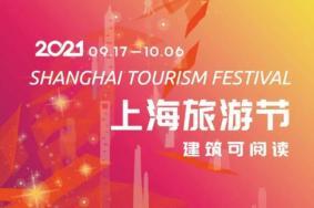 2021上海旅游節結束時間