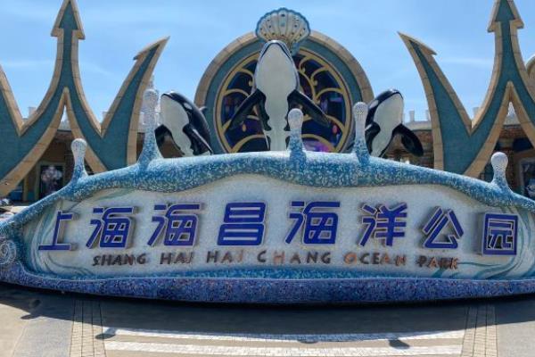 2021上海旅游節上海海昌海洋公園半價活動