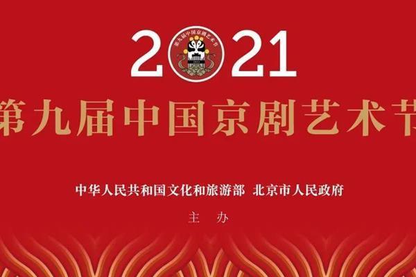 2021中國京劇藝術節時間-特點