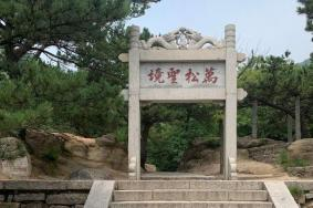 天津盘山爬山需要多长时间