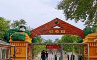 天津动物园开放时间及门票