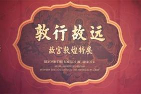 2021北京故宮敦煌特展時間-地點