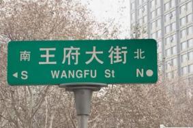 南京有哪些好吃的美食街 南京的美食街有哪些