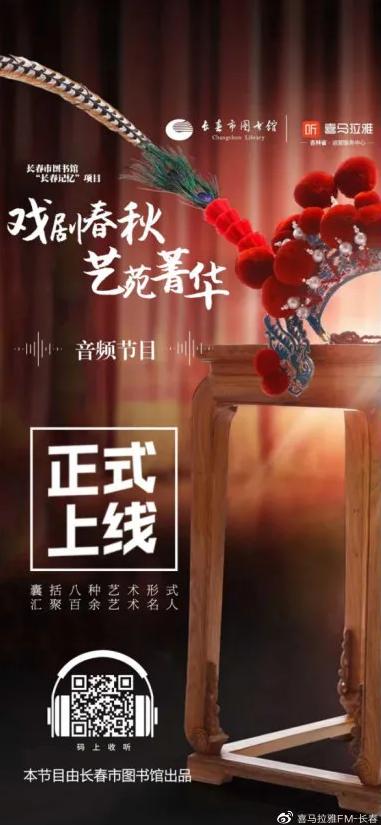 2021长春图书馆国庆开放时间