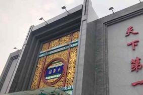 北京去哪预订年夜饭