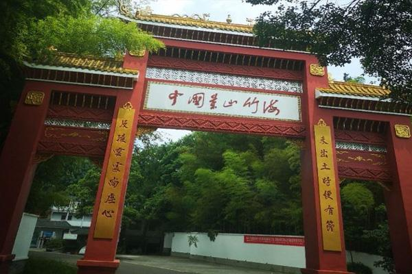 2021重庆茶山竹海门票多少钱交通地址及游玩攻略