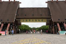 2021上海野生動物園門票開放時間