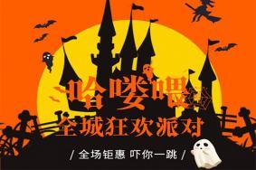 2021深圳世界之窗万圣节极速飞车活动时间