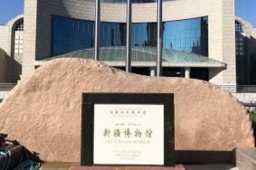 2021新疆维吾尔自治区博物馆开放时间地址及简介