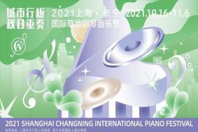 2021上海長寧國際草地鋼琴音樂節什么時候舉辦