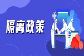 2021上海隔離最新政策