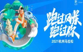 2021杭州馬拉松路線圖-時間-獎勵